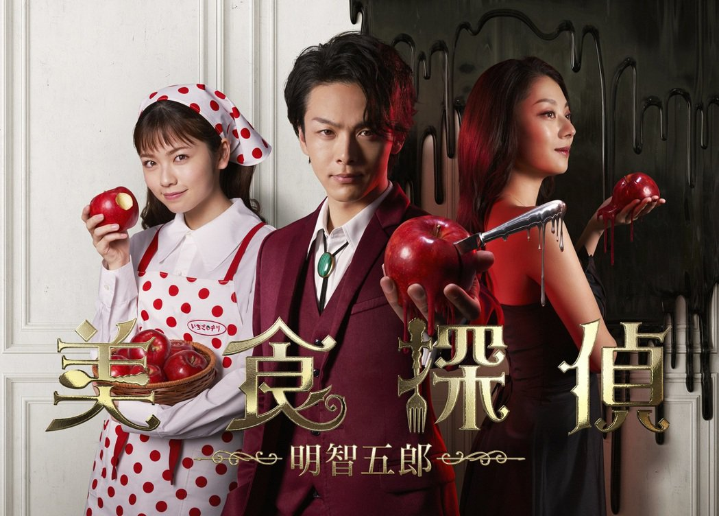 中村倫也主演的《美食探偵:明智五郎》將照原定時程播出。圖/擷自官方推特