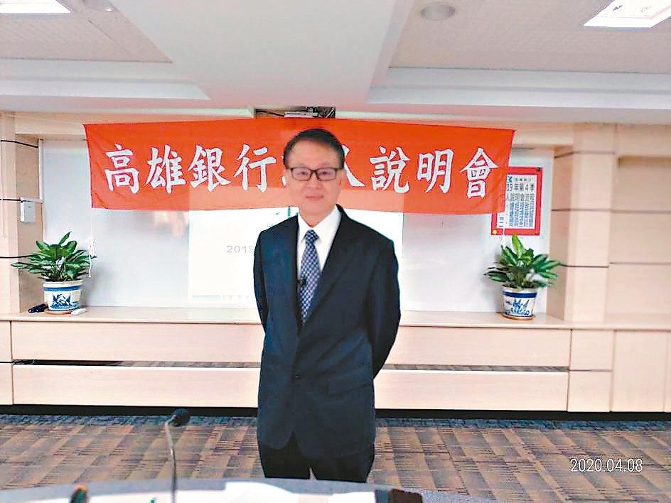 高雄銀行總經理陳長義昨(8)日出席法說會。 高雄銀行/提供