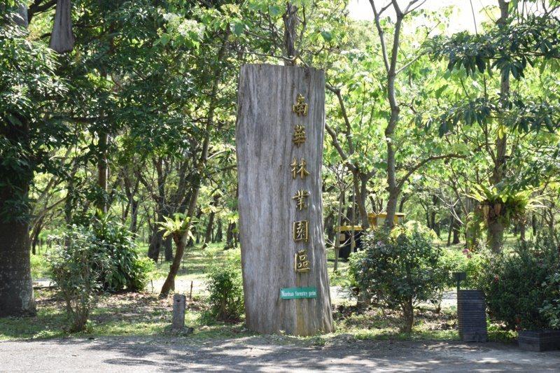 花蓮南華林業文化園區曾是林業重鎮,如今轉型為休閒公園,相當幽靜。 圖/王思慧 攝...