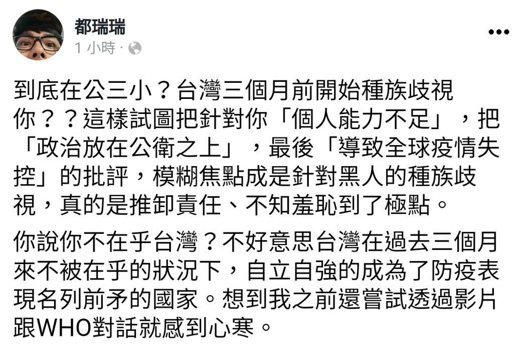 阿滴發文痛批世界衛生組織總幹事譚德塞。 圖/擷自阿滴臉書