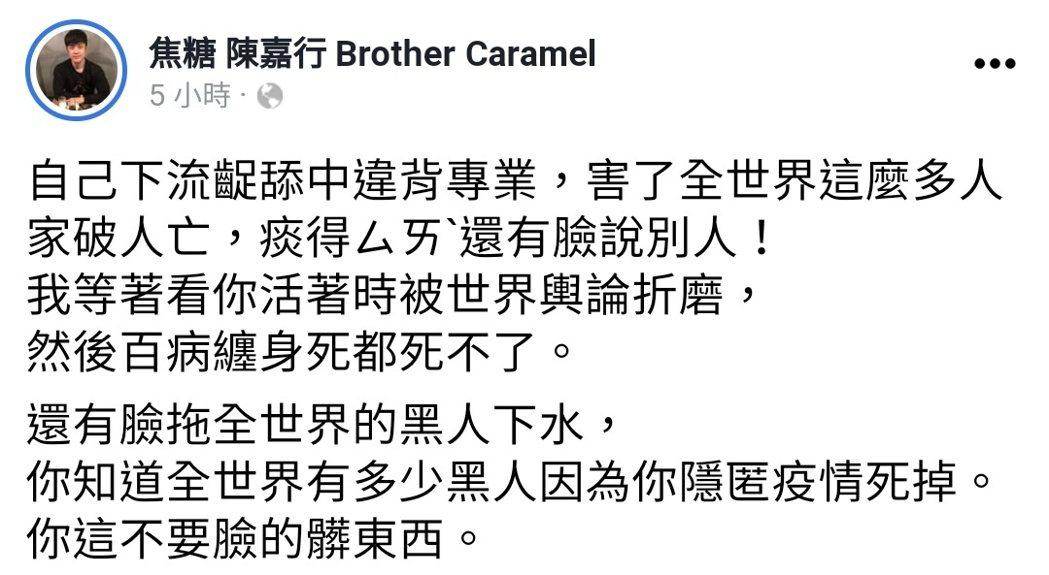 陳嘉行發文大罵譚德塞。 圖/擷自陳嘉行臉書