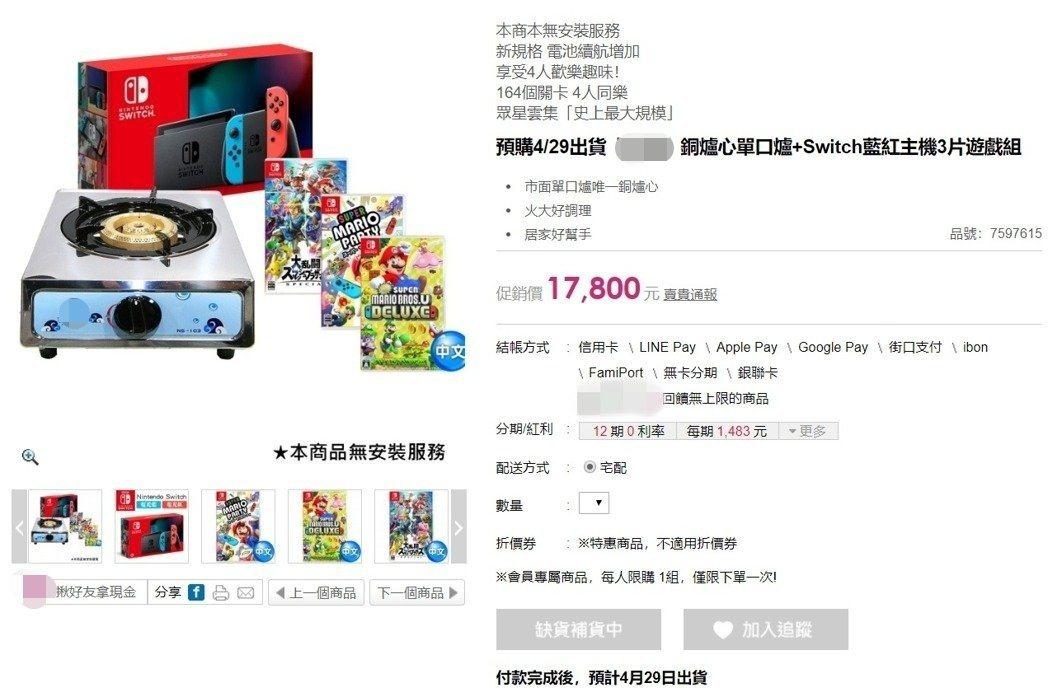 「瓦斯爐+Switch」販售組銷售一空/圖片截自網路商城