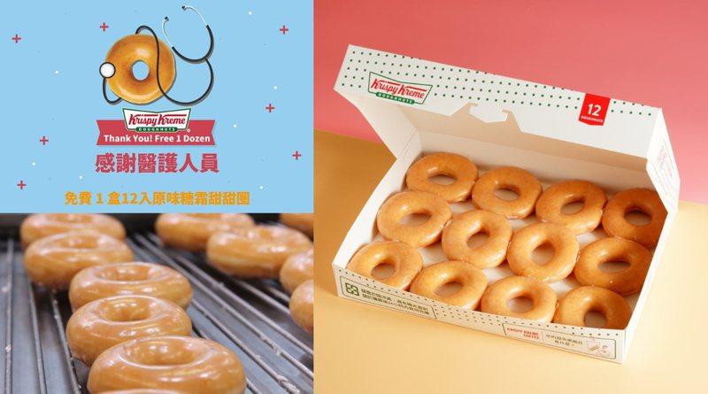 Krispy Kreme回饋醫護人員活動。圖/Krispy Kreme Taiwan 粉絲團
