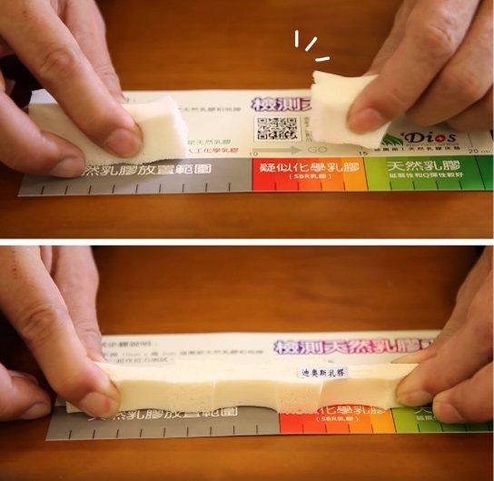 天然乳膠延展性較高,不容易被拉斷。而化學乳膠一拉就斷。迪奧斯/提供