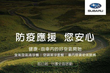回廠保養也能防疫!Subaru針對空調與車室推出多種「滅菌」服務