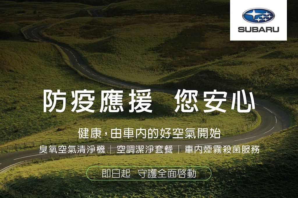 Subaru汽車響應防疫,回廠保養提供多種車室、空調殺菌流程可選。 圖/Suba...