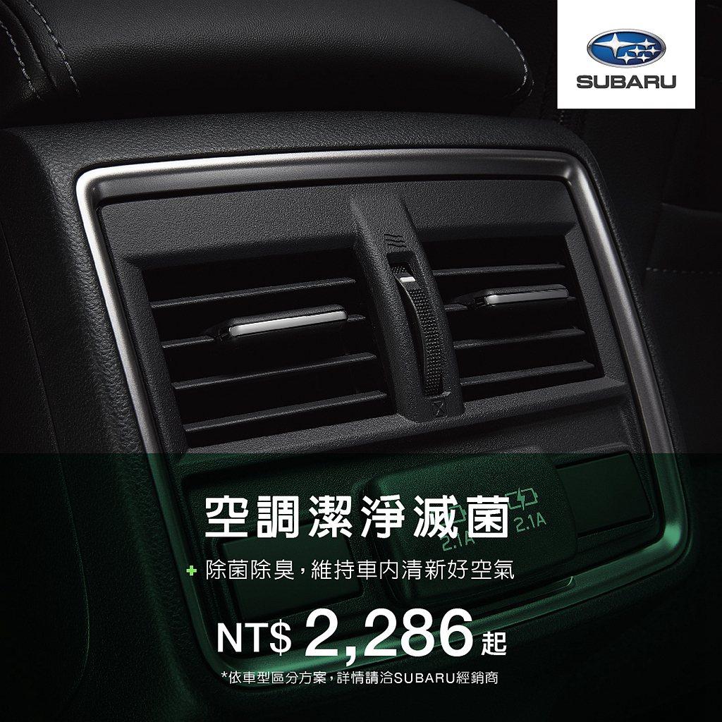 空調潔淨滅菌:除臭、除菌,維持車內好空氣。 圖/Subaru提供