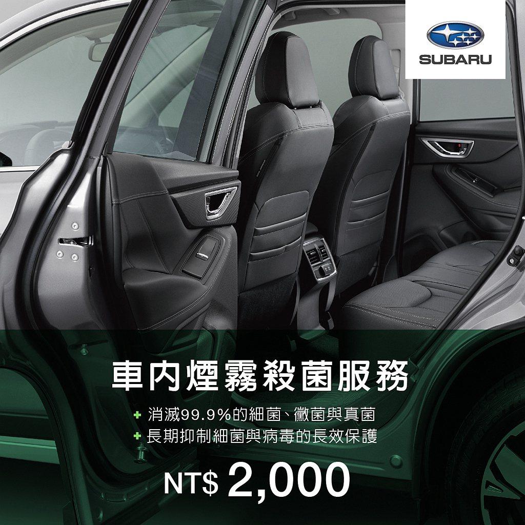 車內煙霧殺菌服務:消滅99.9%的細菌、黴菌與真菌,提供抑制細菌與病毒的長效保護...