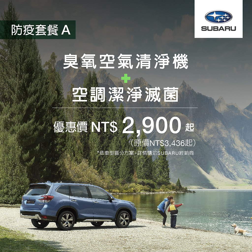 臭氧空氣清淨機+空調潔淨滅菌。 圖/Subaru提供