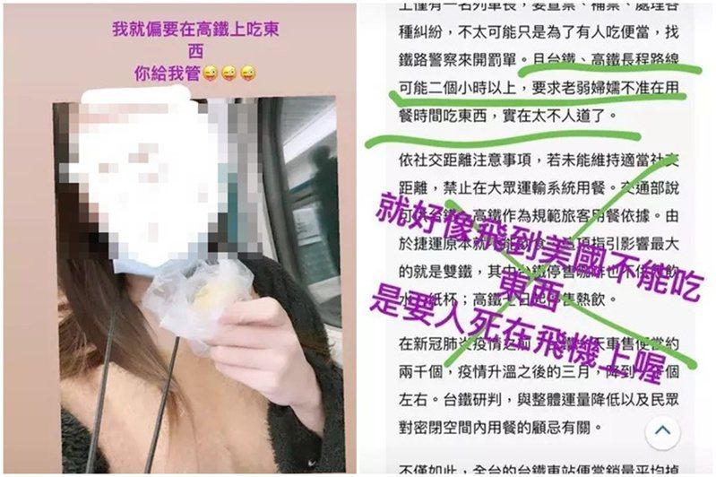 一名妹子在IG限時動態PO文「我就偏要在高鐵上吃東西」,惹怒眾網友。圖/翻攝自Dcard