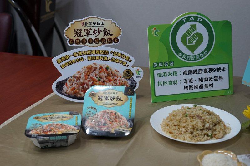防疫宅在家,農委會推產銷履歷冠軍炒飯搶市。圖/農委會提供