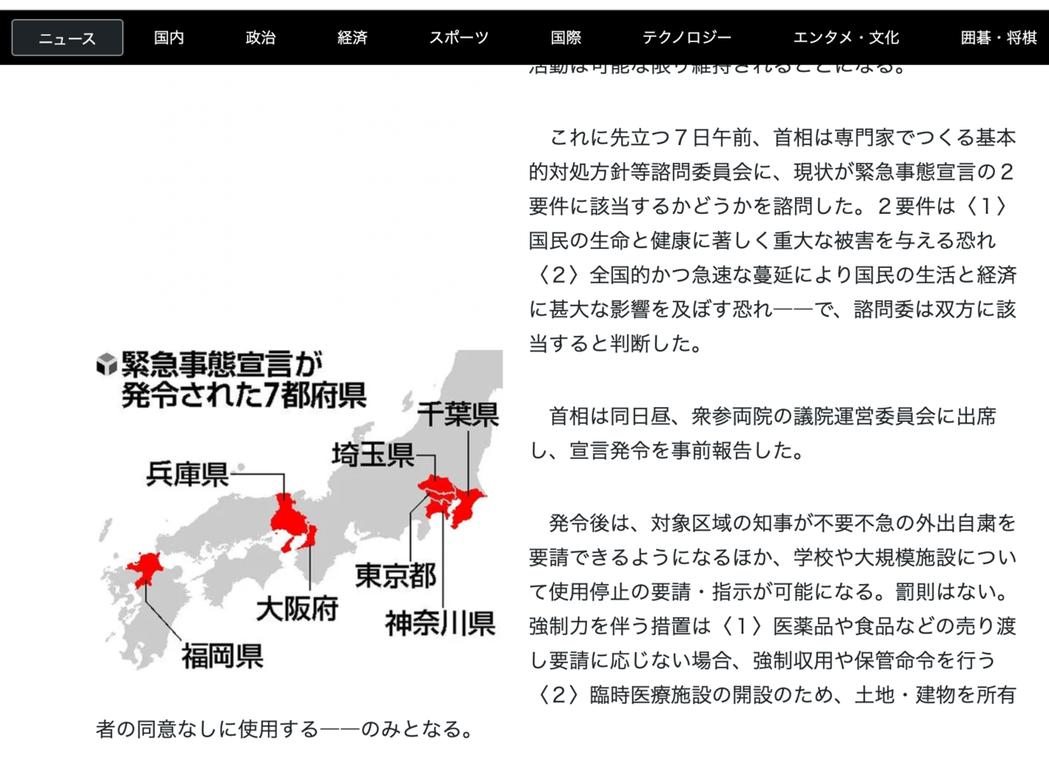 日本首相安倍晉三7日宣布七個都府縣進入緊急狀態至5月6日。圖/取自讀賣新聞官網