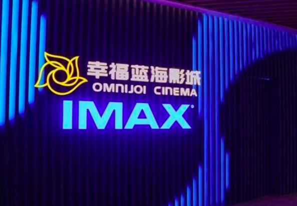 幸福藍海控股股東為江蘇廣電,自1月25日起,公司旗下所有自營和加盟影院全部暫停營...