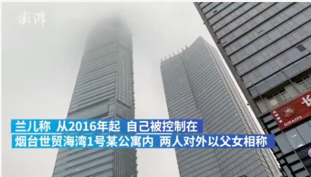 山東煙台一家上市公司高層被揭發性侵養女四年,警方日前已立案偵辦。照片/澎湃新聞網