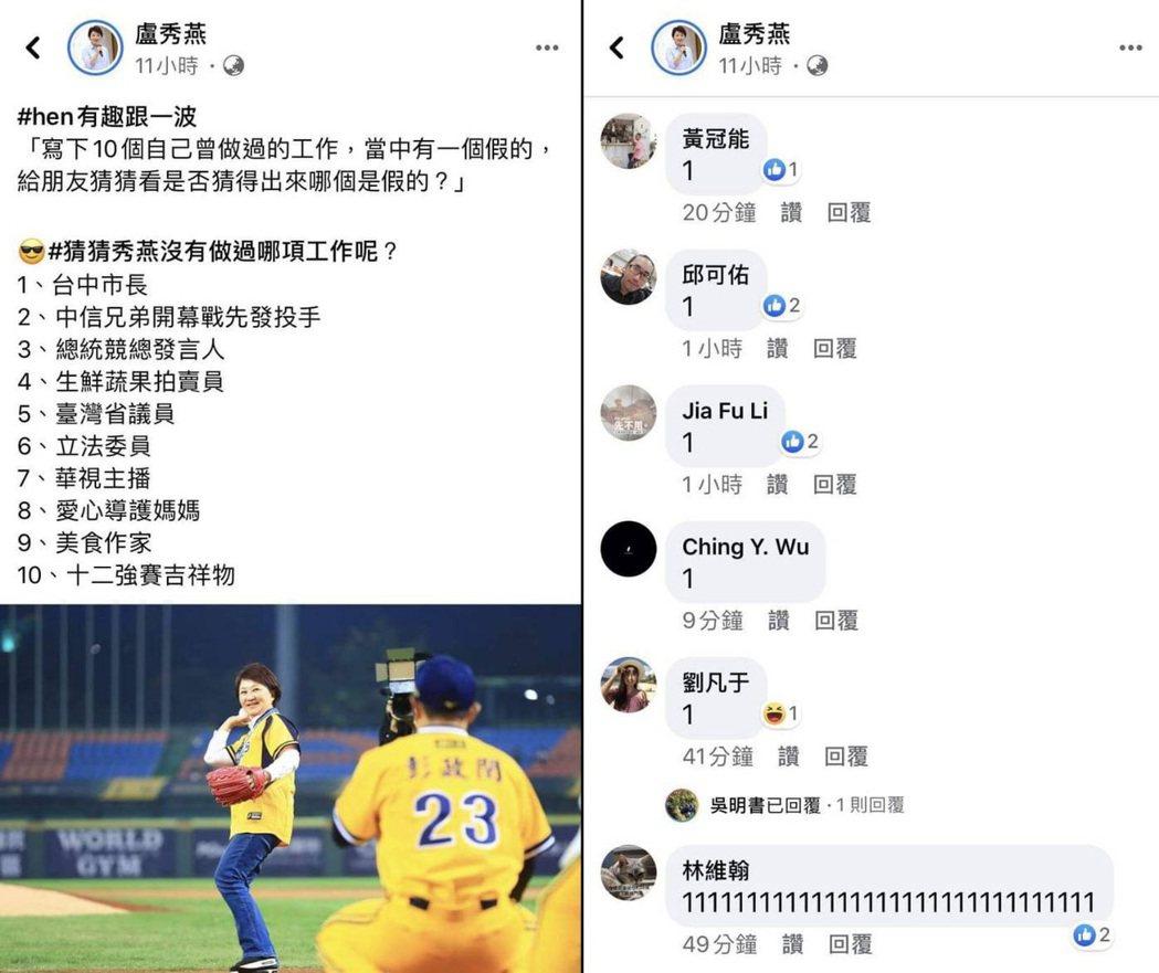 台中市長盧秀燕最近最近「跟風」臉書的貼文,在官方粉絲團「寫下10個自己曾做過的工...