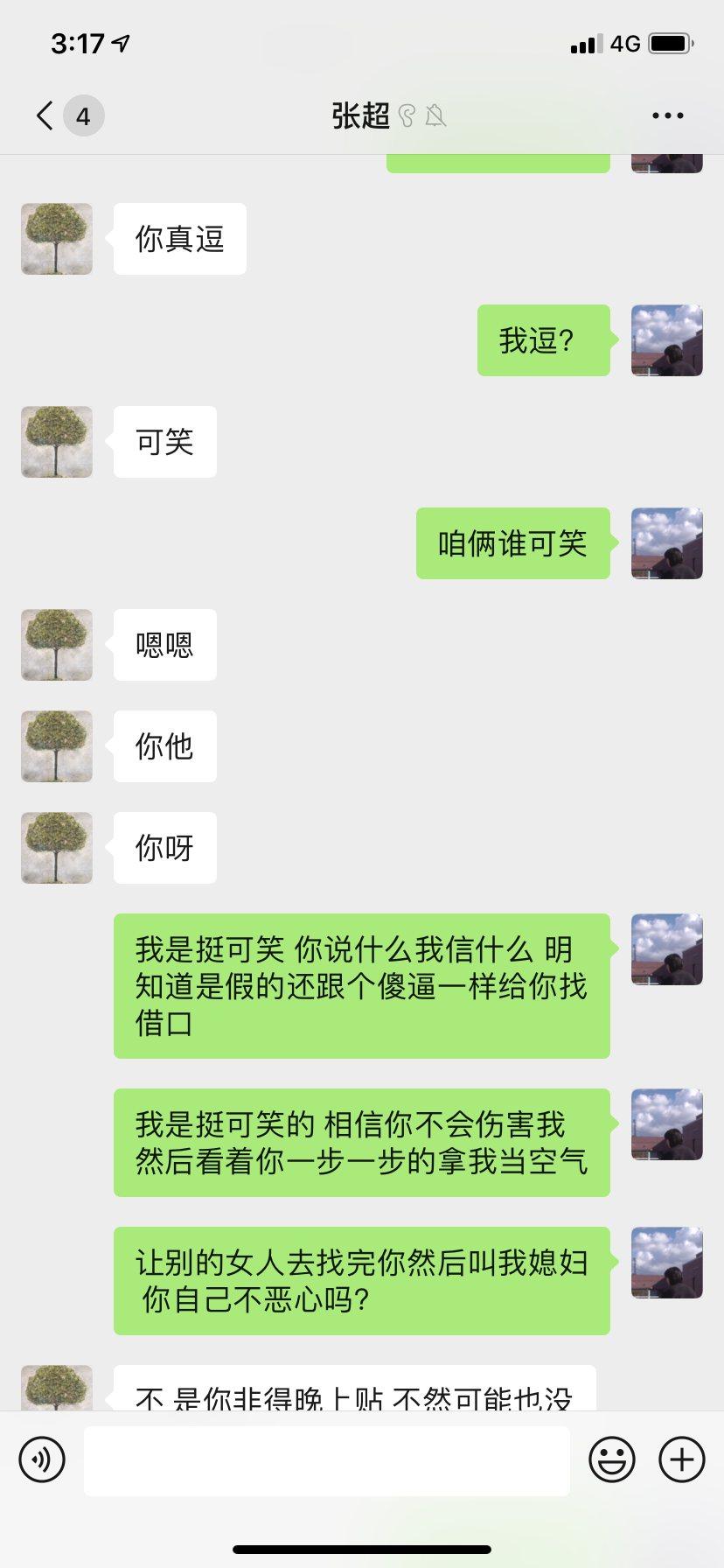 「酷格」貼出與張超的微信對話。圖/摘自微博