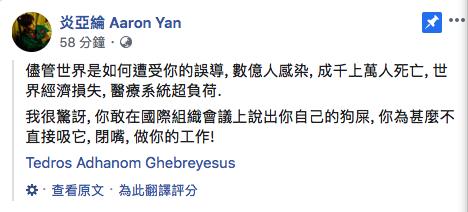 炎亞綸於臉書怒嗆WHO秘書長譚德塞。圖/摘自臉書