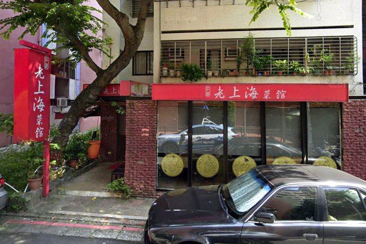 老上海菜館將於4月20日熄燈。圖/擷取自GOOGLE MAP
