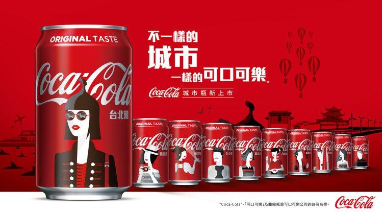 「可口可樂」瓶身創意掀話題,首度推出台灣城市瓶。圖/可口可樂公司提供