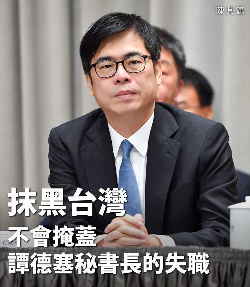 陳其邁反擊譚德塞,「抹黑台灣不會掩蓋失職」。圖/擷取自陳其邁臉書