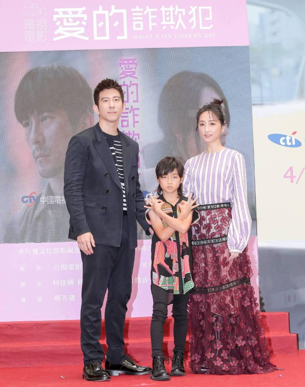 修杰楷(左起)童星白潤音、柯佳嬿主演金鐘劇「愛的詐欺犯」。圖/中視提供