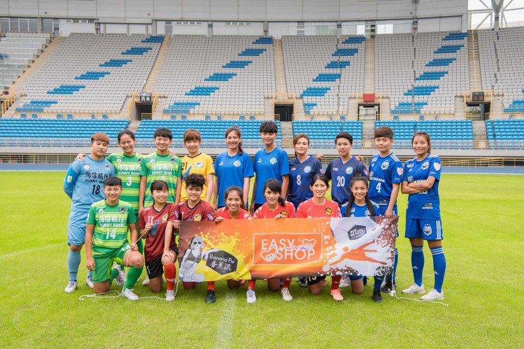EASY SHOP贊助國內女子足球「台灣木蘭足球聯賽」球員運動內衣,並有一系列相...