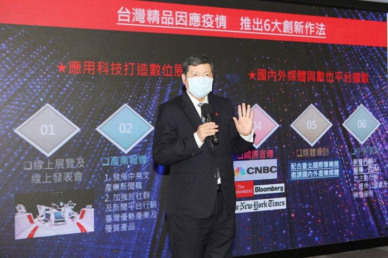 外貿協會秘書長葉明水指出,全球疫情嚴峻,許多國際活動被迫延期或取消,貿協在這段期間全力推動數位行銷。圖/外貿協會提供