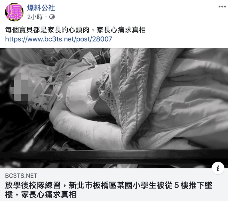 新北市板橋區一所國小3月31日傍晚,驚傳一起疑似校園墜樓案,家長痛心爆料男童是遭三名不明人士從5樓推下樓。圖/擷取自爆料公社