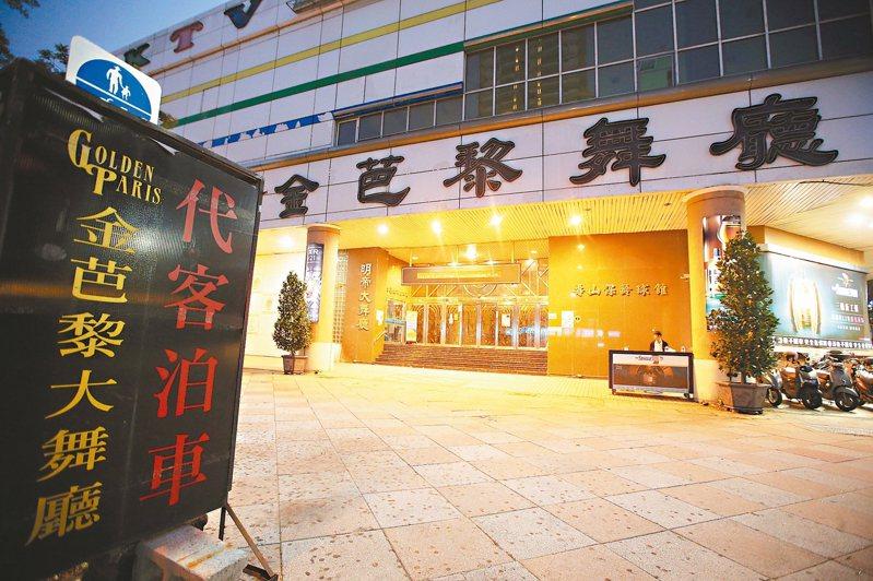 疫情指揮中心昨天宣布,即日起全台酒店、舞廳停止營業,圖為高雄金芭黎舞廳前空無一人。 記者劉學聖/攝影