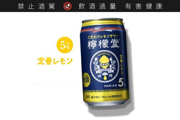 5%濃度,是熱愛檸檬沙瓦的民眾不可錯過的經典口味。圖/摘自檸檬堂網站 ※提醒您:...