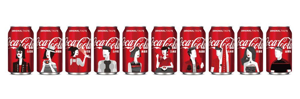 「可口可樂」台灣城市瓶330毫升易開罐,共10款。可口可樂公司/提供