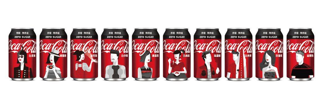 「可口可樂zero」台灣城市瓶330毫升易開罐,共10款。可口可樂公司/提供