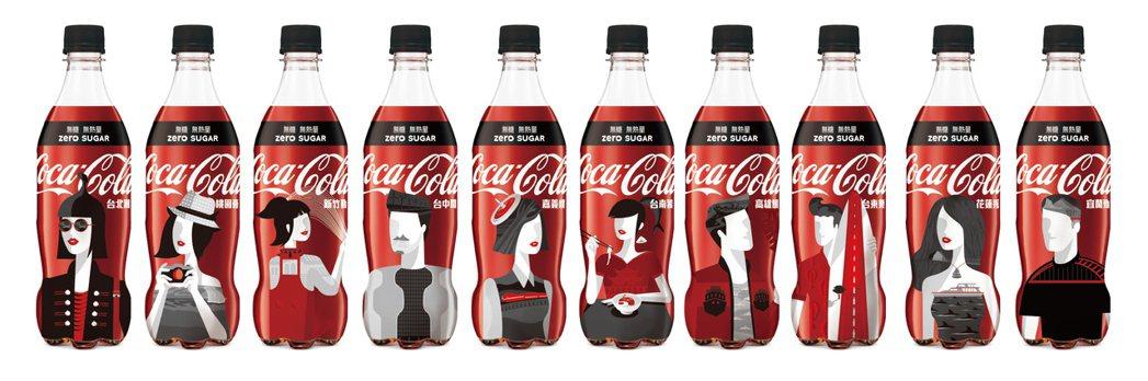「可口可樂zero」台灣城市瓶600毫升寶特瓶,共10款。可口可樂公司/提供