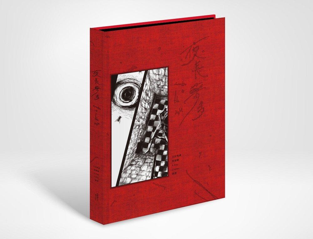《夜長夢多》書封。 圖/慢工出版、黑眼睛文化提供