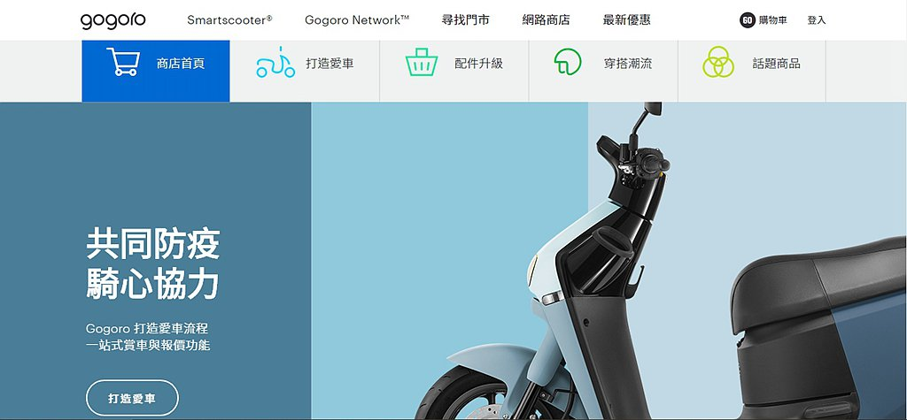 Gogoro網路商店訂車服務,線上賞車服務流量較去年同期相比提升約五成瀏覽量,消...