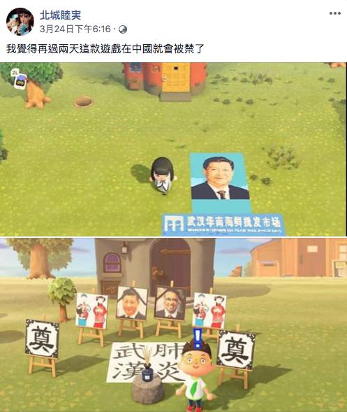圖:截自北城睦実臉書