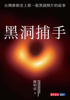 書名:《黑洞捕手》 作者:陳明堂 出版社:天下文化 出版時間:2020年3月31日