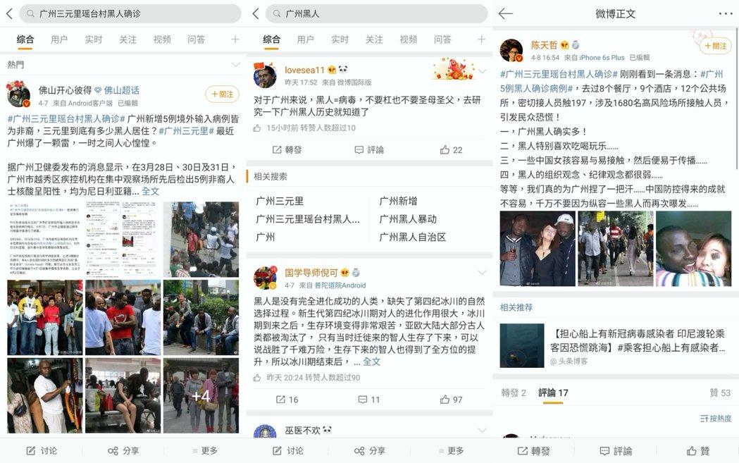 廣州黑人的處境,長年以來就受到不少中國人的歧視與刻板印象,同樣老套的用語,只是情...