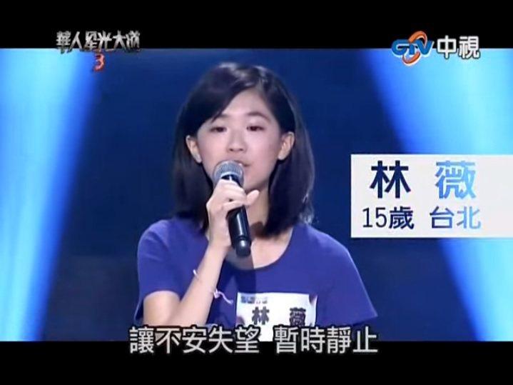 林薇曾參加過歌唱比賽。圖/擷自YouTube