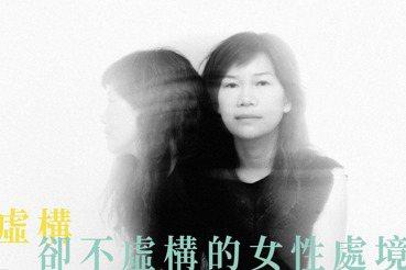 《女神自助餐》:虛構卻不虛構、想說卻說不出的女性處境 ft. 劉芷妤