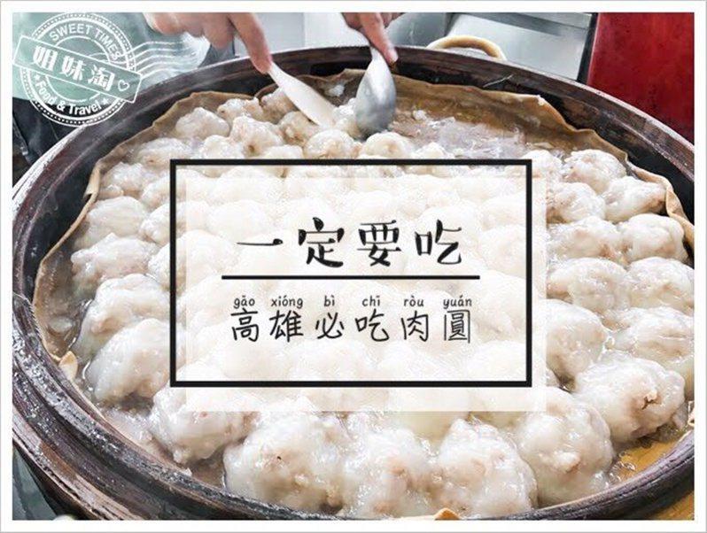 高雄推薦肉圓 圖/姐妹淘部落客