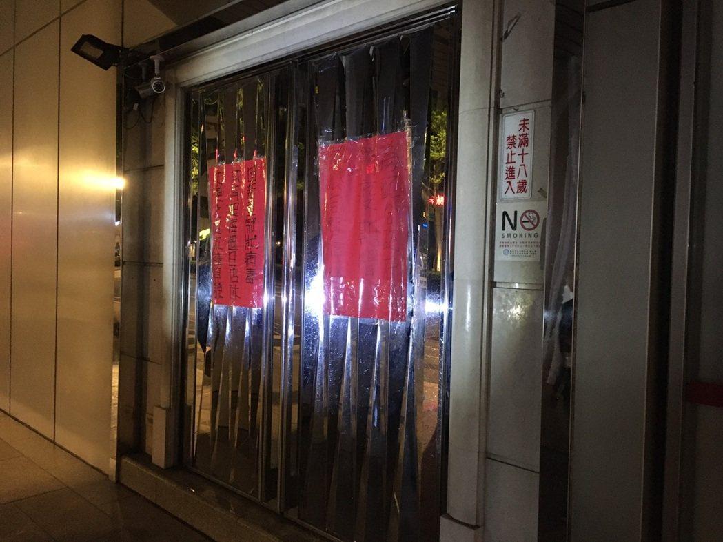 受稽查業者大門深鎖無營業。 圖/北市商業處提供
