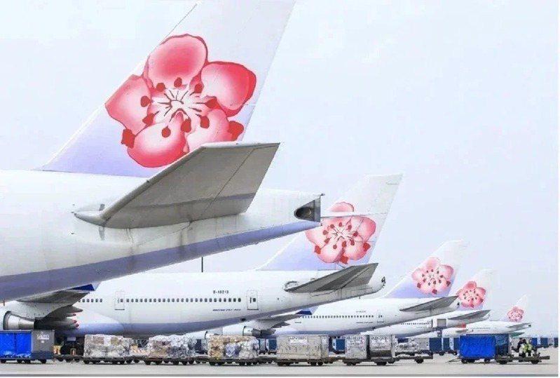 中華航空最新一波航班異動,。圖/中華航空提供