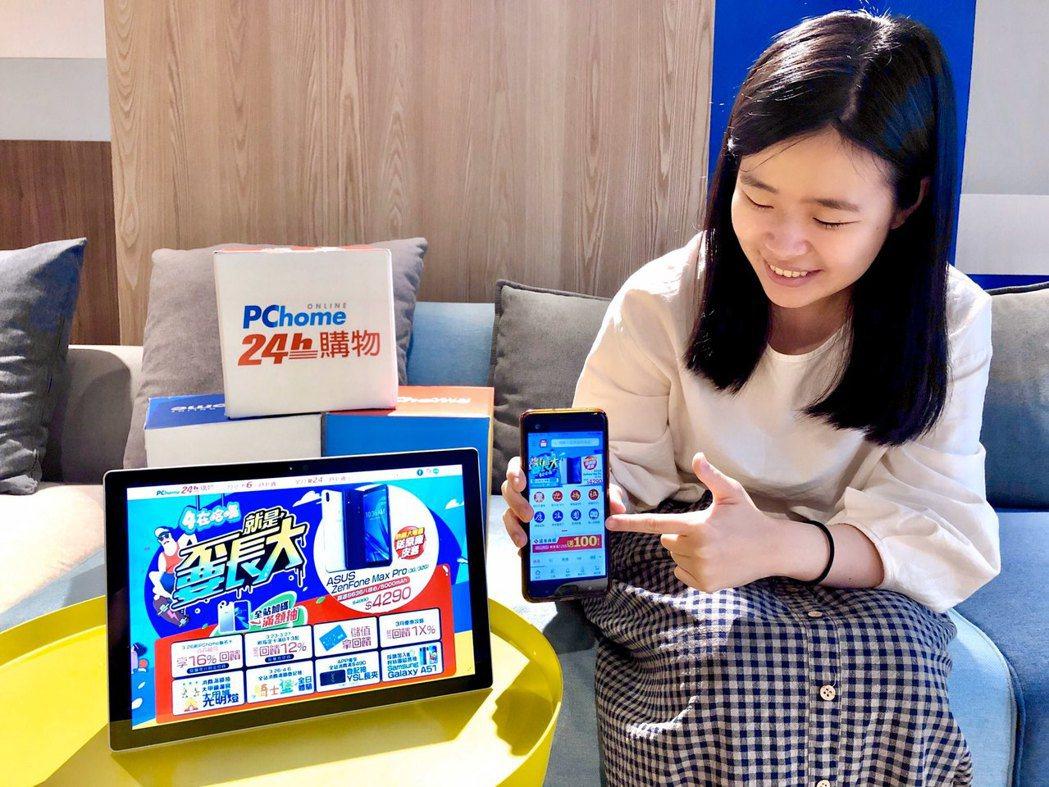 結合大數據應用,看準童心未泯的消費商機,PChome 24h購物4月啟動「就是嫑...