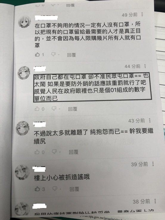 網路流傳新冠肺炎假訊息,警方兩個多月來已查處422件,其中送辦227件318人,...