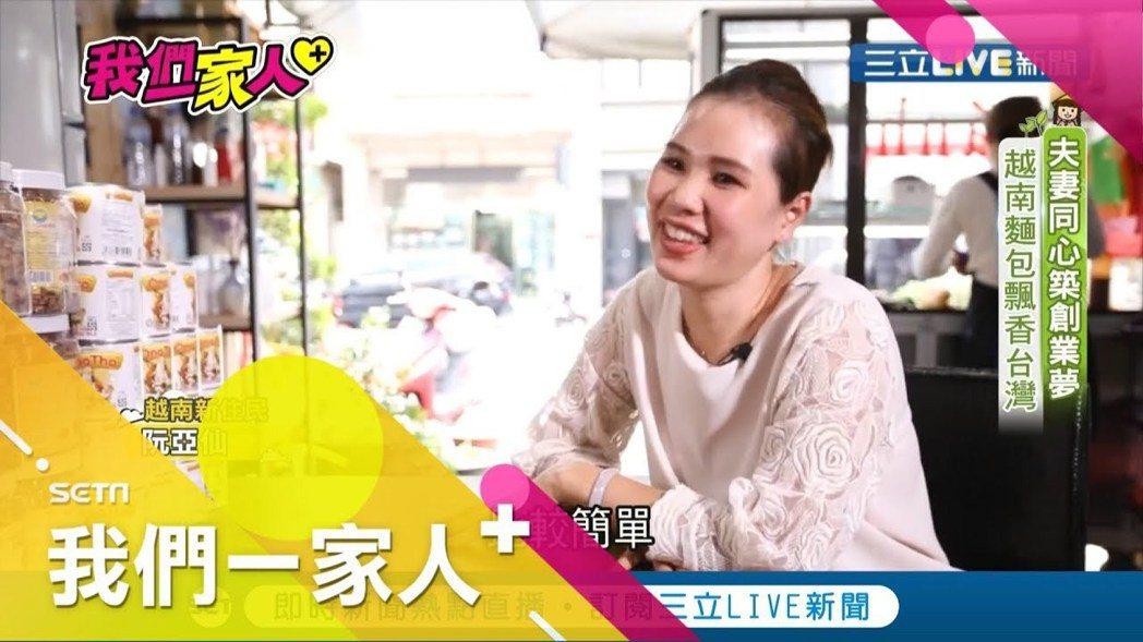 阮亞仙與老公在台創業賣越南庶民小吃法國麵包。圖/三立提供