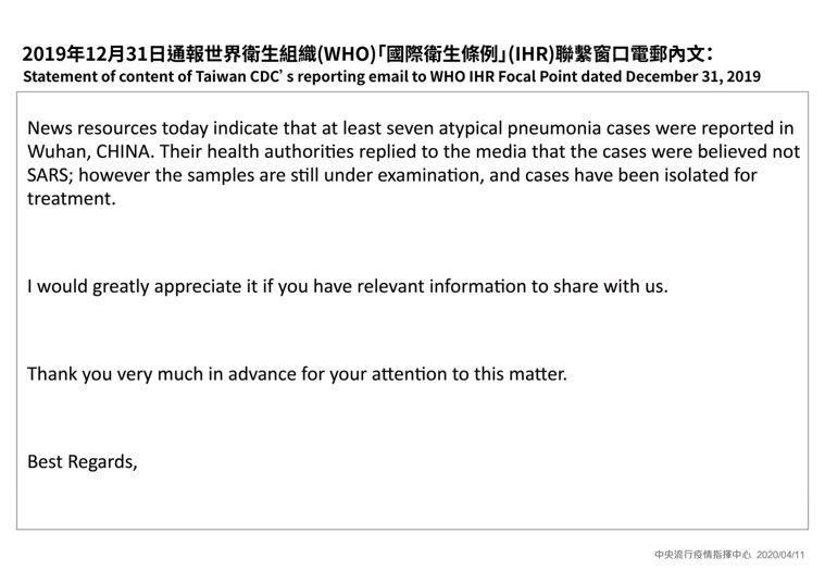 WHO稱我國沒警示人傳人 陳時中公布電郵內容 圖/指揮中心提供
