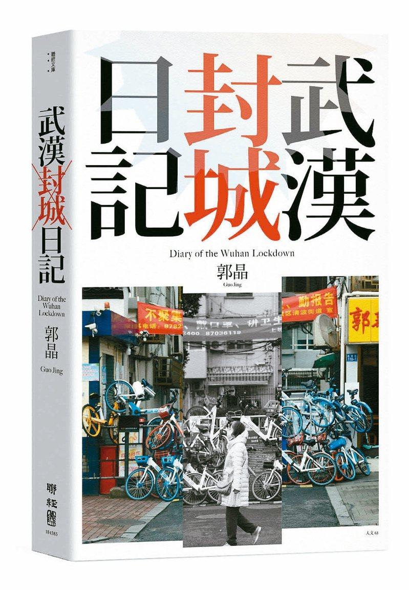 《武漢封城日記》。 作者/郭晶 聯經出版社/提供