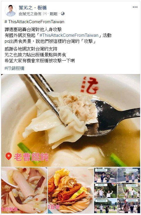 新北市議員葉元之以板橋美食「攻擊」世界衛生組織秘書長譚德賽。圖/擷自粉絲頁