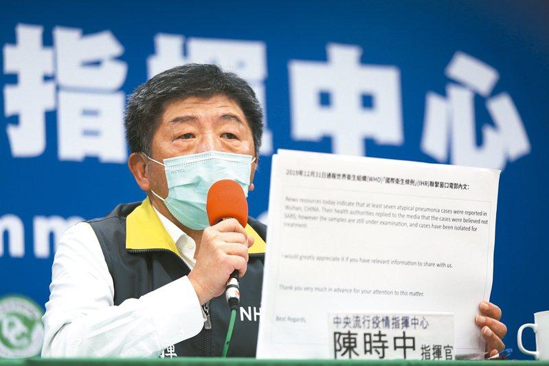 世界衛生組織(WHO)否認台灣曾警告新冠肺炎可能人傳人,中央流行疫情指揮中心指揮官陳時中昨天公布電郵內容。 圖/指揮中心提供